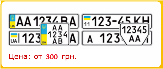 изготовление одного номерного знака